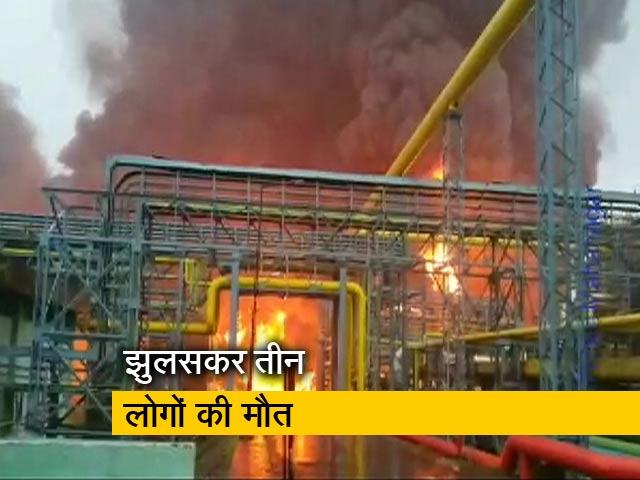 Videos : उरण के ONGC के LPG प्लांट में लगी भीषण आग