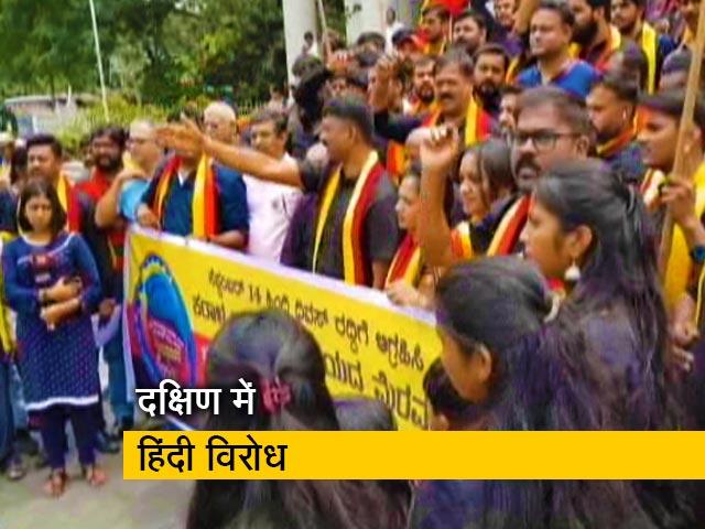 Videos : हिंदी के विरोध में दक्षिणी राज्यों में प्रदर्शन