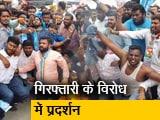 Video : कर्नाटक में डीके शिवकुमार की गिरफ्तारी का विरोध