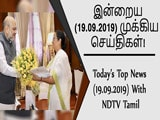 Video : இன்றைய (19.09.2019) முக்கிய செய்திகள்!