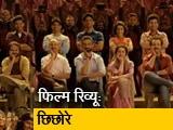 Videos : <i>Chhichhore</i> Movie Review: जानें कैसी है सुशांत सिंह राजपूत और श्रद्धा कपूर की फिल्म...