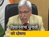 Videos : लोकसभा चुनाव के बाद पहली बार हो रहे है विधानसभों की तारीखों को ऐलान, EC ने घोषित की तारीख