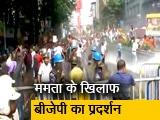 Video : बिजली की बढ़ी दरों को लेकर बीजेपी ने किया ममता सरकार के खिलाफ प्रदर्शन