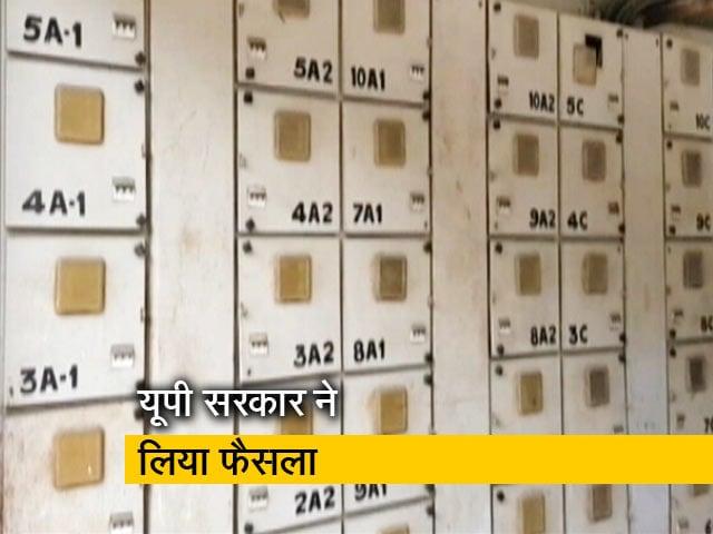 Videos : उत्तर प्रदेश में 12 फीसदी महंगी हुई बिजली