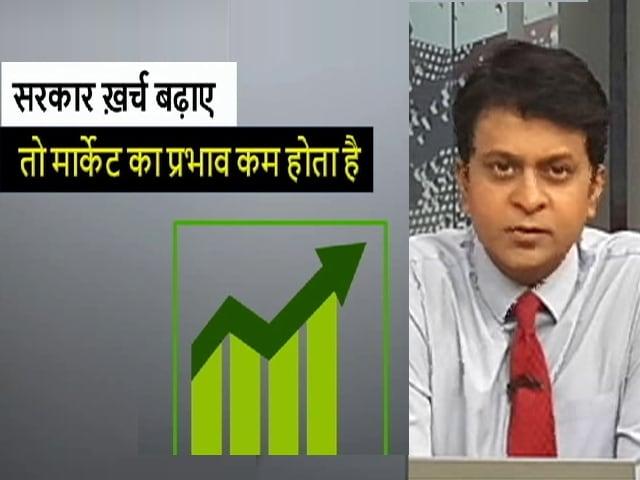 Video : सिंपल समाचार: खर्चा बढ़ाने से मारी जा सकती है मंदी
