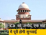 Video : CJI रंजन गोगोई को उम्मीद- 18 अक्टूबर तक पूरी हो जाएगी अयोध्या केस की सुनवाई
