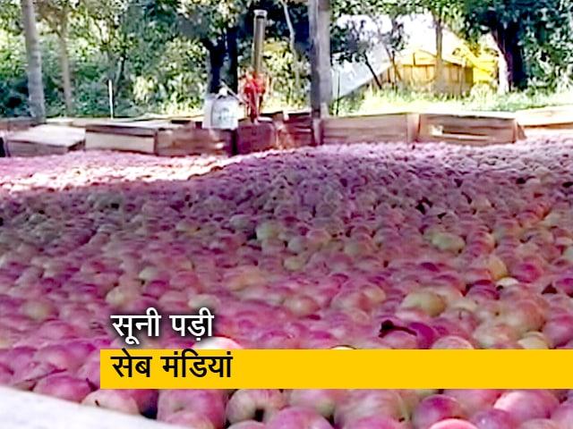 Videos : कश्मीर में मंडी में सेब बेचने नहीं जा पा रहे कारोबारी