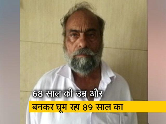 Videos : 89 साल का बनकर विदेश यात्रा कर रहा शख्स पकड़ा गया