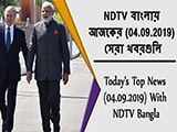 Video : NDTV বাংলায়  আজকের (04.09.2019)  সেরা খবরগুলি