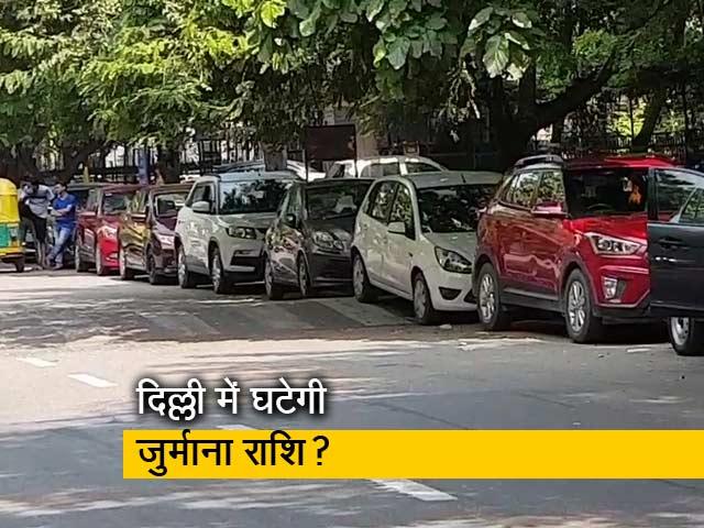Videos : क्या दिल्ली में भी ट्रैफिक जुर्माने पर होगी रियायत?