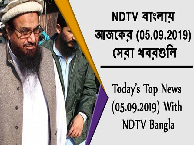 Video : NDTV বাংলায়  আজকের (05.09.2019)  সেরা খবরগুলি