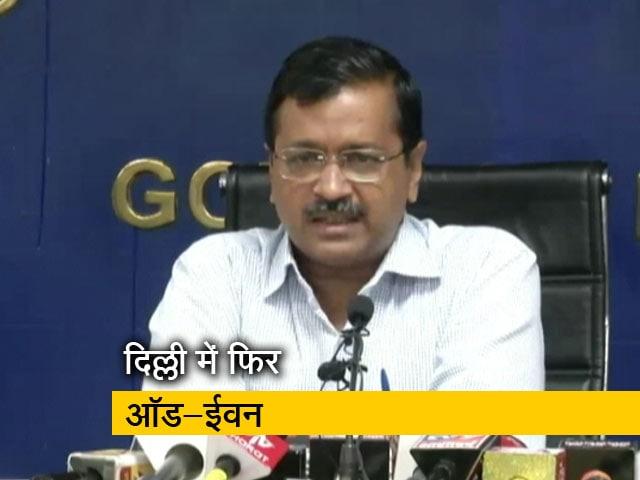 Videos : दिल्ली: प्रदूषण रोकने के लिए 4 नवंबर से 15 नवंबर तक ऑड-ईवन