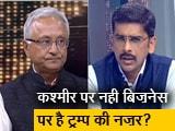 Videos : ख़बरों की ख़बर : पीएम मोदी और ट्रंप के बीच सील होगी कि नहीं डील?