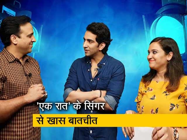 Videos : सिंगर 'Vilen'का नया गाना 'Chidiya' हुआ रिलीज, NDTV से उनकी खास बातचीत
