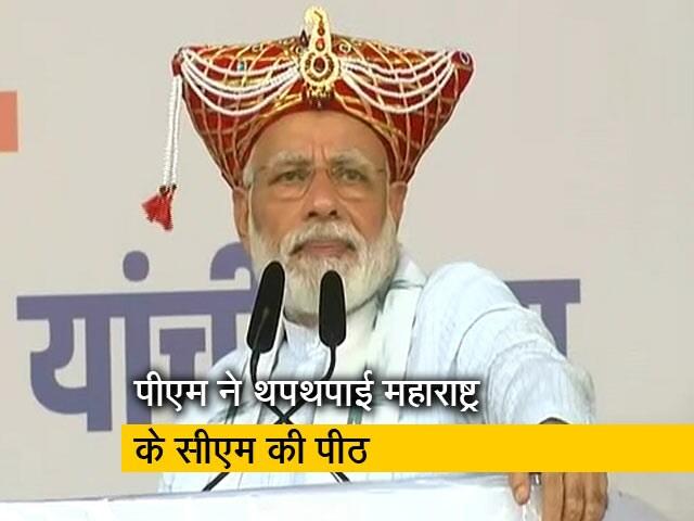 Videos : पीएम मोदी ने कहा- देवेंद्र फडणवीस को जनता फिर मौका दे