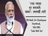 """Video : """"সেরা সময়ের খুব কাছাকাছি আমরা"""": প্রধানমন্ত্রী মোদি"""