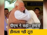 Video : इसरो प्रमुख को गले लगाकर भावुक हुए पीएम मोदी