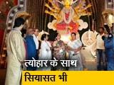 Video : दुर्गा पूजा का आयोजन बना राजनीति का अखाड़ा