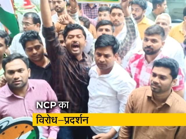 Videos : शरद पवार के खिलाफ मनी लॉन्ड्रिंग का केस दर्ज