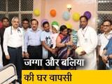 Video : सिर से जुड़े जग्गा और बलिया जटिल सर्जरी के बाद स्वस्थ, एम्स से हुए डिस्चार्ज