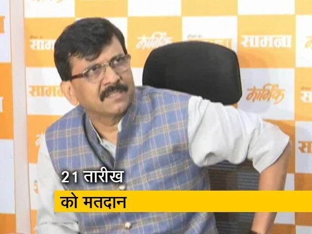 Videos : हम दो साल से चुनावों की तैयारी कर रहे हैं: संजय राउत