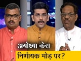 Video : मुकाबला: फैसले और सुलह के बीच 'अयोध्या' मुद्दा, न्याय के मंदिर में 'मंदिर' पर न्याय
