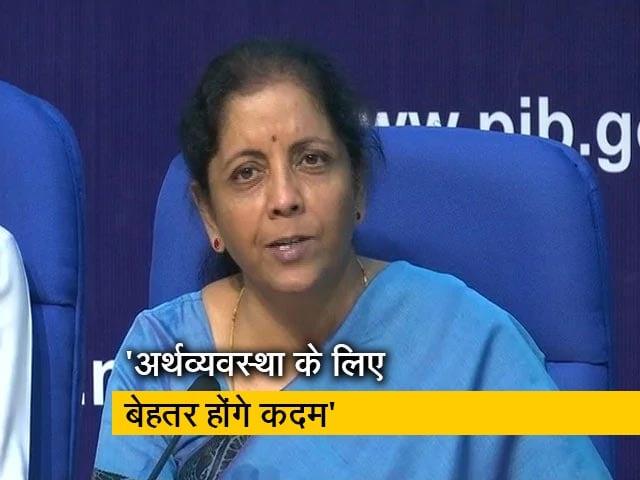 Videos : निर्मला सीतारमण ने अर्थव्यवस्था को पटरी पर लाने के लिए कीं कई घोषणाएं