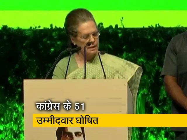 Videos : इंडिया 9 बजे: महाराष्ट्र में चुनाव को लेकर कांग्रेस ने जारी की पहली लिस्ट