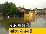 Video : बारिश से उत्तर भारत में तबाही, अयोध्या मामले पर फिर से मध्यस्था की सिफारिश