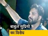 Video : जादवपुर यूनिवर्सिटी में बाबुल सुप्रियो का विरोध, दिखाये गये काले झंडे