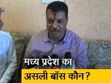 Video : कमलनाथ के मंत्री का आरोप, पर्दे के पीछे से दिग्विजय चला रहे सरकार