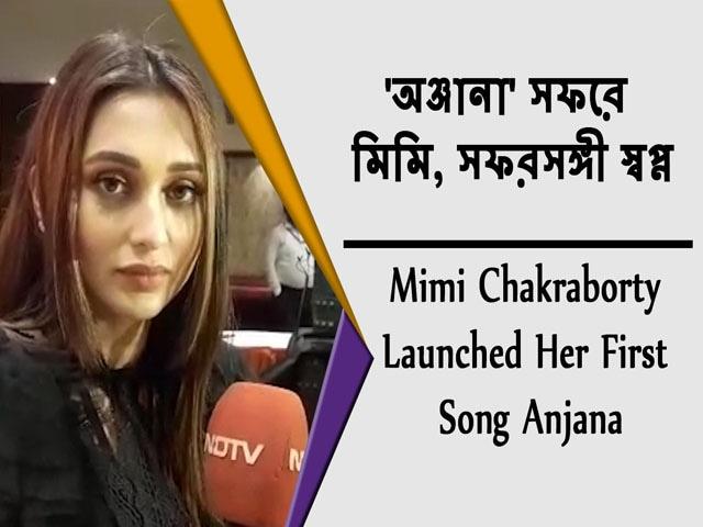 Video : 'অঞ্জানা' সফরে মিমি, সফরসঙ্গী স্বপ্ন