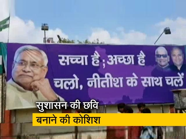 Videos : नीतीश कुमार की सुशासन बाबू की छवि बनाने में जुटी JDU, आया नया नारा