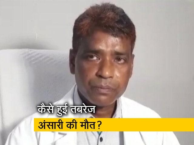 Videos : झारखंड लिंचिंग केस: डॉक्टर बोले- तबरेज अंसारी की मौत कार्डिक अरेस्ट से हुई