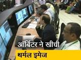 Video : Chandrayaan 2: ऑर्बिटर ने विक्रम लैंडर का पता लगाया, ISRO प्रमुख ने दी जानकारी