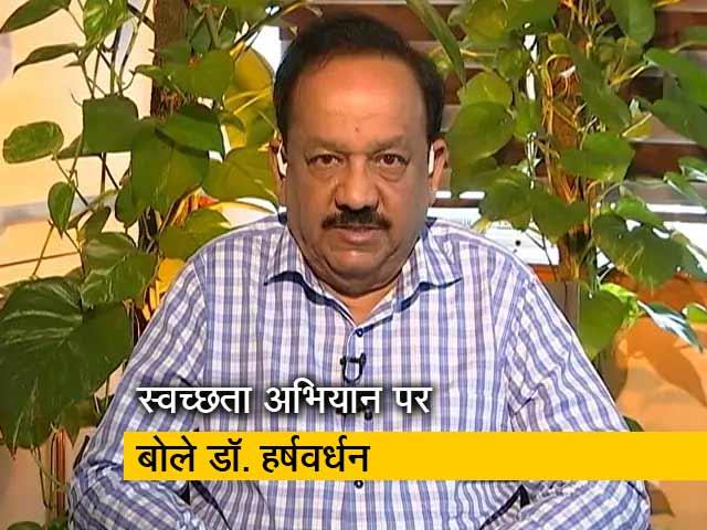Video : डॉ हर्षवर्धन ने कहा, पीएम मोदी स्वच्छता अभियान को लेकर बेहद गंभीर