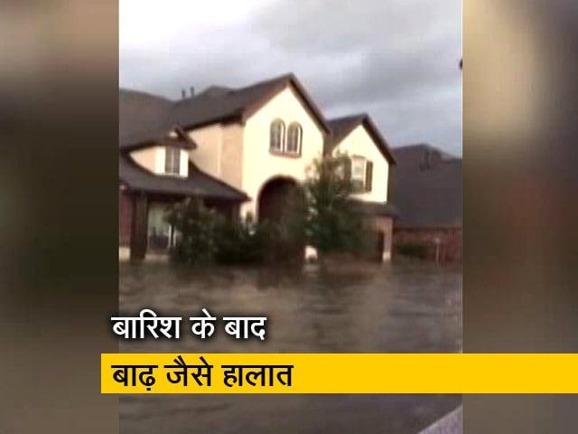 Videos : हाउडी मोदी कार्यक्रम से पहले ह्यूस्टन में बारिश, कई इलाके पानी में डूबे