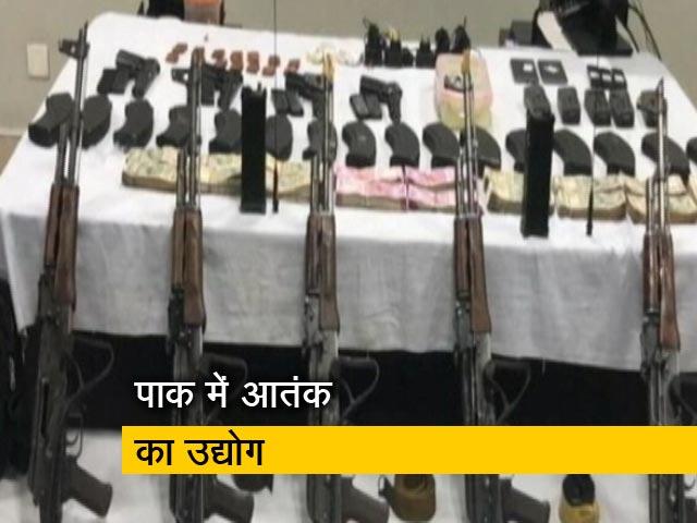 Video : पाकिस्तान से हथियारों के जखीरे की ड्रोन के जरिये डिलीवरी