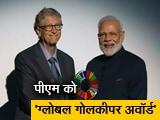 Video : 'स्वच्छ भारत अभियान' के लिए बिल एंड मिलिंडा गेट्स फाउंडेशन ने किया सम्मानित