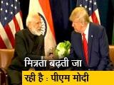 Video : NDTV के सवाल पर बोले ट्रंप, 'आतंक पर मोदी संदेश दे चुके हैं'