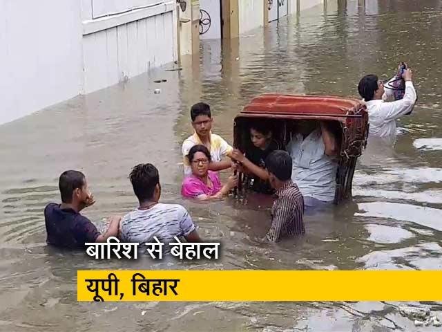 Videos : उत्तर-प्रदेश और बिहार में बारिश से जनजीवन हुआ अस्त-व्यस्त, 73 की मौत