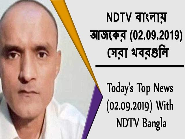 Video : NDTV বাংলায়  আজকের (02.09.2019)  সেরা খবরগুলি