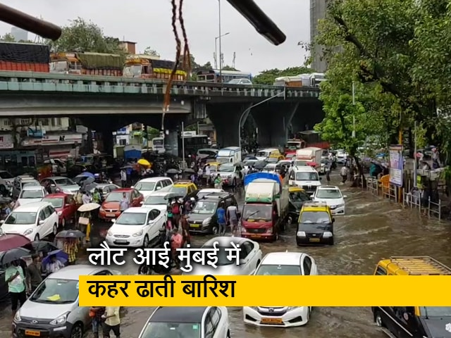 Videos : सिटी सेंटर: मूसलाधार बारिश से थम गई मुंबई, जन-जीवन हुआ अस्त-व्यस्त