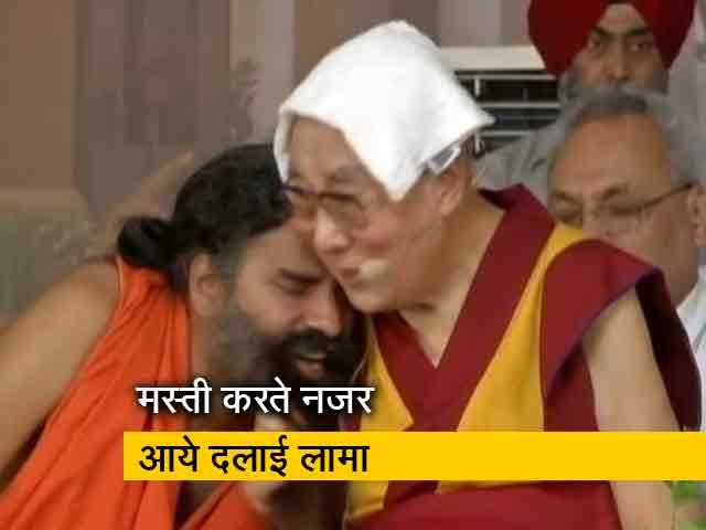 Videos : जब दलाई लामा ने खींची स्वामी रामदेव की दाढ़ी!