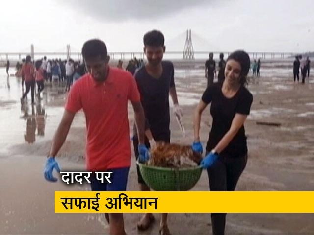 Videos : गणपति विसर्जन के बाद दादर 'बीच' पर फैली गंदगी के खिलाफ शुरू हुआ सफाई अभियान