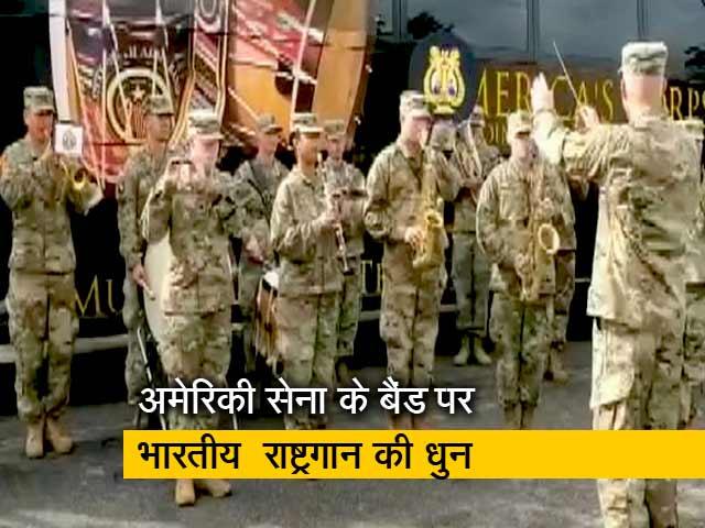 Videos : अमेरिकन आर्मी ने बजाई भारतीय राष्ट्रगान 'जन गण मन' की धुन