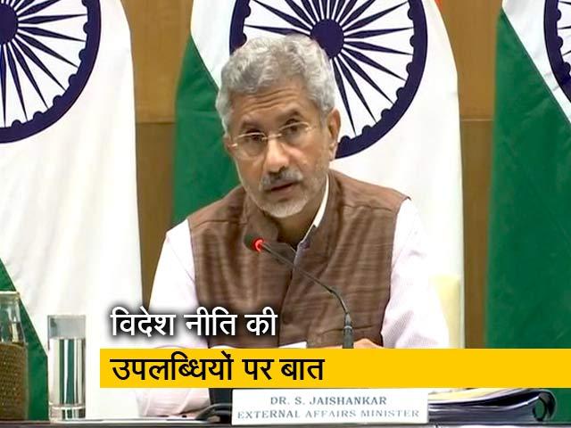 Video : विदेश मंत्री एस जयशंकर ने गिनाईं भारत की विदेश नीति की उपलब्धियां