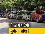 Video : क्या दिल्ली में भी ट्रैफिक जुर्माने पर होगी रियायत?