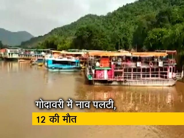 Video : आंध्र प्रदेश के ईस्ट गोदावरी में पलटी नाव, 12 की मौत
