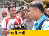 Video : नये मोटर व्हीकल एक्ट का असर, दिल्ली में अब कम कट रहे चालान